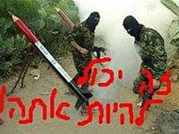 sderot-facebook.jpg
